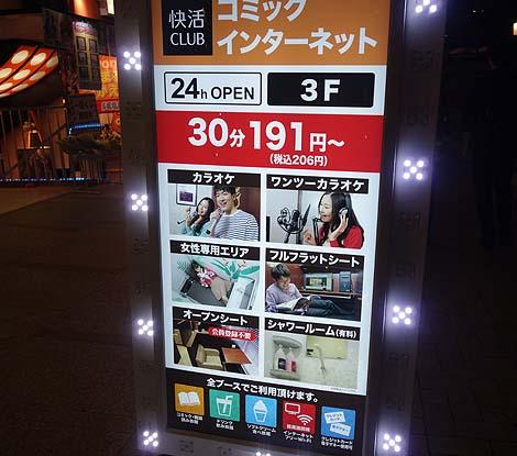 「快活CLUB」姫路駅前店(兵庫)ネットカフェの無料モーニングとワンツーカラオケ