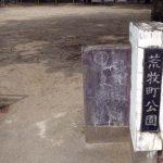 どうやって滑るん?カマキリ型すべり台(群馬前橋)懐かしの公園遊具