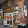 亀有メンチ(東京亀有)イートインもできるメンチカツの専門店