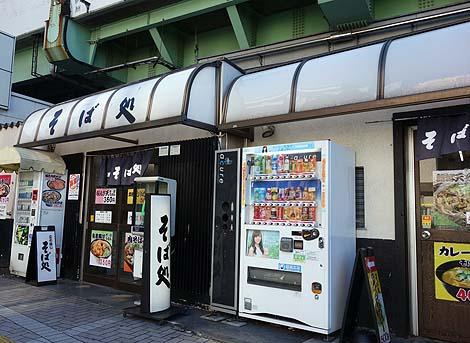亀有そば(東京亀有)朝早くから開いてる駅そばで烏賊天蕎麦