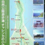 そのダイナミックな地形を感じつつの1時間岬散歩「神威岬」(北海道積丹町)