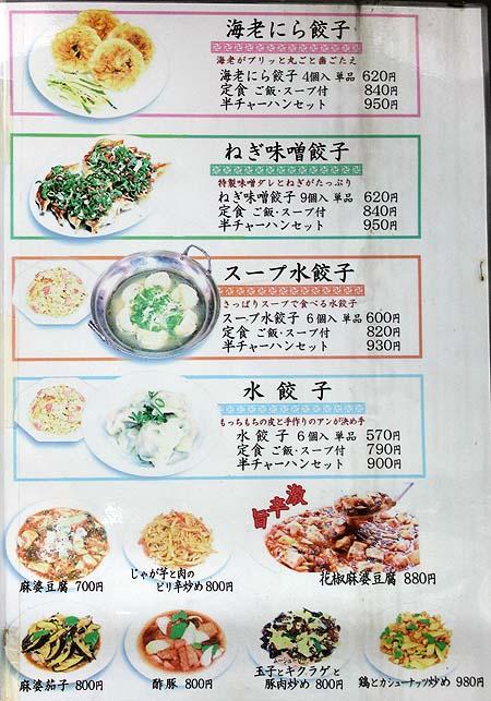 神田餃子屋 本店(東京神保町)東京ジャンボ系餃子の名店でチャーハンとのセットをいただく