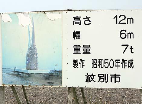 高さ12mのでっかい「カニの爪」のモニュメント!(北海道:道の駅オホーツク紋別・流氷科学センター)