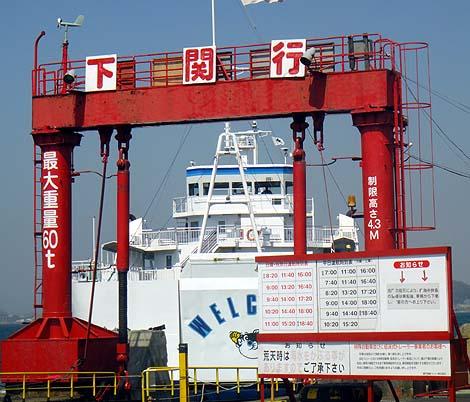 関門海峡フェリー(下関~小倉を結ぶ海上航路)