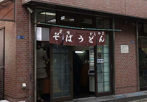 立喰そば かしやま(東京田端)旨い!安い!早い!駅前立ち食いそばの典型的なお店