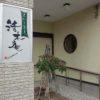 活木庵(北海道紋別)この旅で軽く50食以上いただいた蕎麦の中で一番美味しかったと断言できる粗挽き十割そば