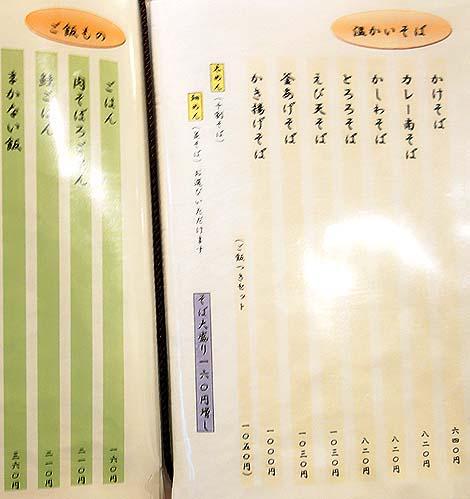 活木庵(北海道紋別)この旅にて軽く50食以上いただいた蕎麦の中で一番美味しかったと断言できる粗挽き十割蕎麦
