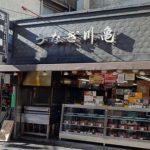 うなぎ川亀(東京亀有)鰻串も売っている鰻蒲焼きテイクアウト専門店