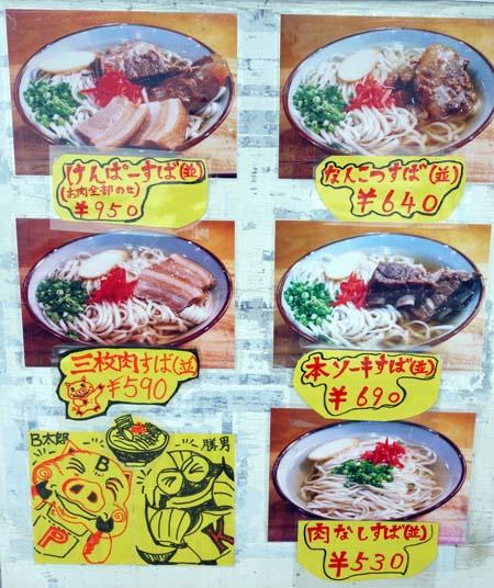 けんぱーのすばやー(沖縄那覇おもろまち)オーソドックスな沖縄そばの人気店!