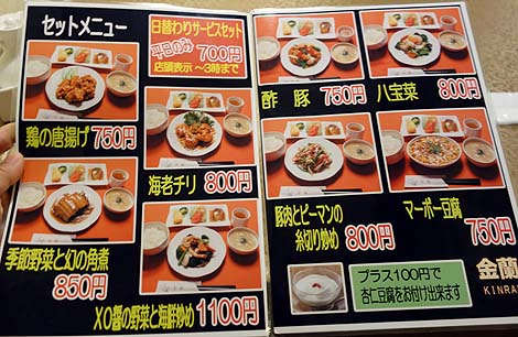 中華料理 金蘭(神戸三宮)センタープラザ地下にあるセットが安い大衆中華で酢豚ランチ