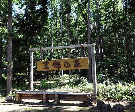 「北の国から」ファンには必須の訪問地でしょう「麓郷の森」(北海道ふらの)