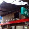 キッチン南海 神保町店(東京)歴史ある洋食店のカレーはその味の奥深さもさすがであった