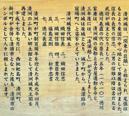 「織田信長」が10年間居城にした「本能寺の変」の後の会議でも有名ですね「清州城」(愛知)模擬天守