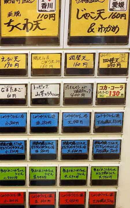こくわがた(東京本郷)東京でいただける格安立ち食い本格讃岐うどん