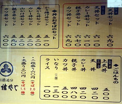 小諸そば 九段下駅前店(東京)東京3大そばチェーン店の一角でもりそばをいただく