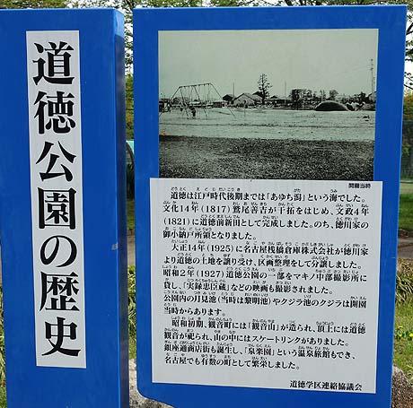 干からびて砂浜に打ち上げられたかのような・・・戦前作!道徳公園のクジラ像(名古屋市南区)
