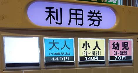 太平洋の眺めを一望できるスーパー銭湯っぽい440円銭湯「みついし昆布温泉 蔵三」(北海道ひだか町)