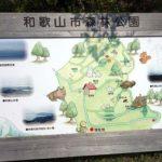 和歌山県立森林公園(和歌山加太)実物大恐竜のいる公園