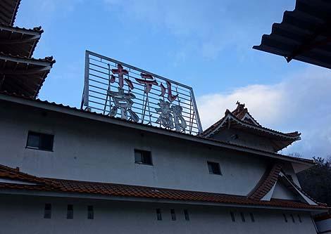 ホテル京都(香川善通寺)ラブホテル?怪しいニセ城シリーズ