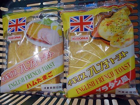 マエダ ガーラモール店(青森市)イギリスフレンチトースト/ご当地スーパーめぐり