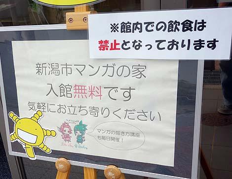 漫画アニメ文化が盛んな新潟市で無料で見学出来る施設「マンガの家」(新潟市古町)