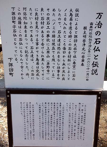 万治の石仏(長野県下諏訪)