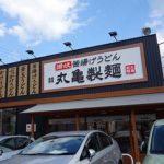 今度東京に行ったら是非行きたい店が「丸亀製麺」!なぜ?そのちょい呑みではない飲み放題セットの内容とは?