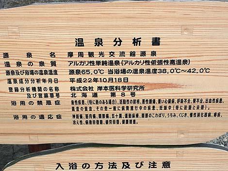 24時間利用できる無料足湯!道の駅「摩周温泉」(北海道弟子屈)