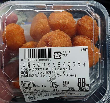 マックスバリュ 新おおわに店(青森南津軽)一口イカフライとポテトサラダチーズ焼き/ご当地スーパーめぐり