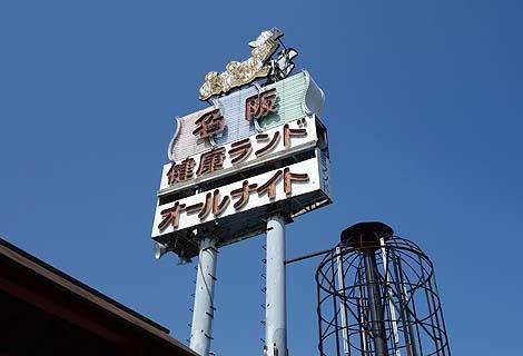 名阪国道(国道25号線)沿いにでっかくそびえる廃墟「名阪健康ランド」(三重伊賀)
