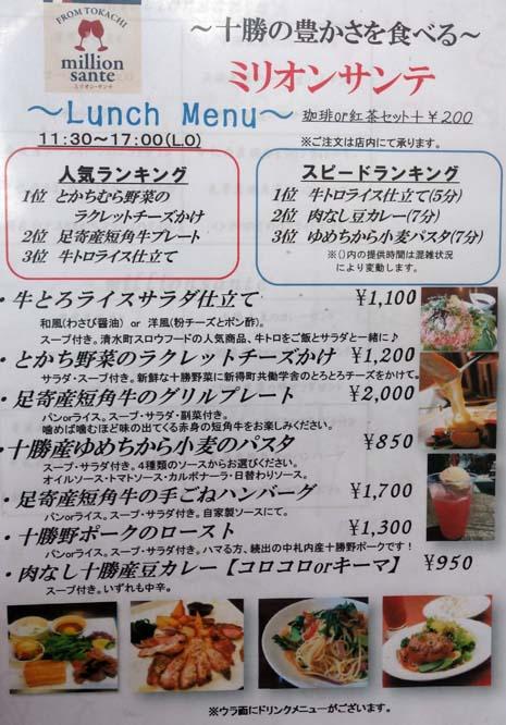 ミリオンサンテ[million sante](北海道帯広)ワンコイン500円でスイーツ4店舗めぐりの3軒目「ミルクアイス」