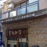 とんかつ店 みのや(東京東十条)驚異!550円の豚カツ定食はハイコストパフォーマンス!!