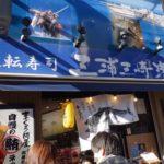 グルメ廻転寿司 まぐろ問屋 三浦三崎港 上野店(東京上野)マウンテン状態山盛りの軍艦寿司