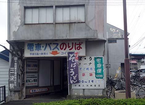 三沢駅食堂(青森三沢)昭和レトロ感満載のこんな駅そばが今でも残っているとは!