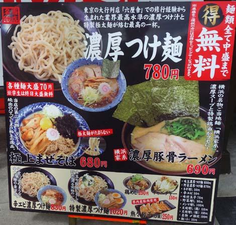 三竹寿 宜野湾店[三竹製麺所](沖縄)東京「六厘舎」の流れを汲む濃厚つけ麺