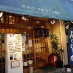 みとう庵(東京大塚)立ち食いそば屋クラスでこんな高レベルの鴨せいろ蕎麦がいただけるなんて