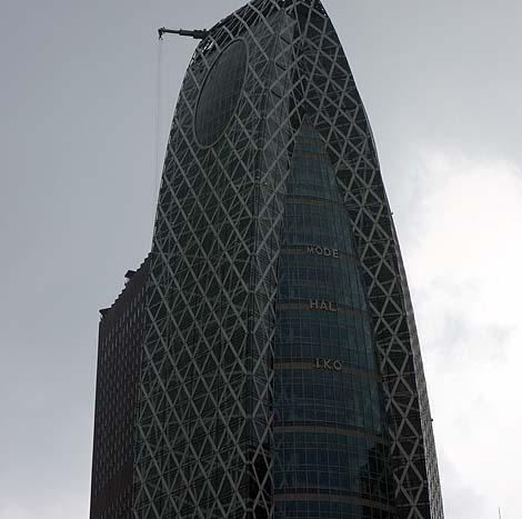 モード学園「コクーンタワー」(東京新宿)珍建築