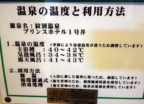 道東観測史上の暑さから一時避難!「紋別プリンスホテル」(北海道紋別)施設・温泉編