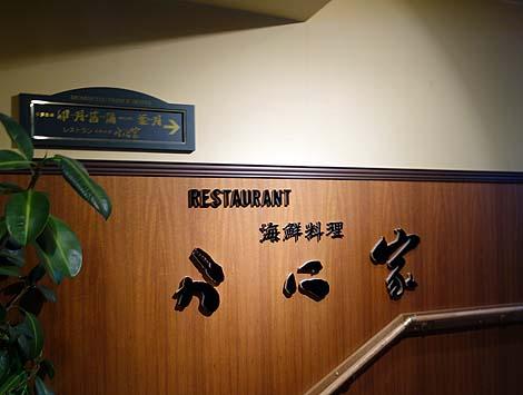 紋別プリンスホテル(北海道紋別)安い宿泊プランの朝食バイキングでここまですごいとは・・・