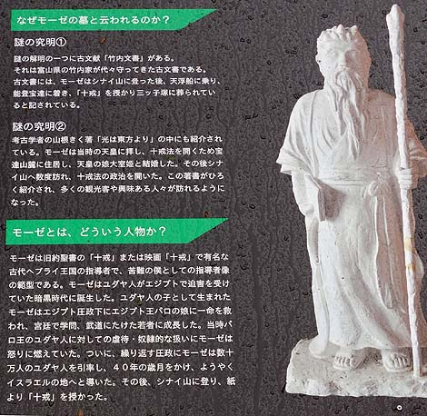 十戒で有名な預言者モーゼは日本に滞在しここで没した!?「伝説のモーゼパーク[モーゼの墓]」(石川羽咋郡)