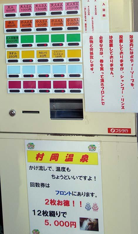兵庫県北部のこじんまりした源泉かけ流し施設!「村岡温泉」(兵庫美方郡)