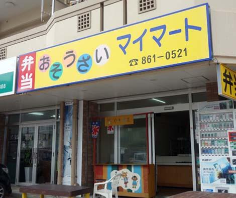 おそうざいのマイマート(沖縄那覇)お弁当は全て330円均一!そしてボリュームも種類も豊富なお総菜屋さん