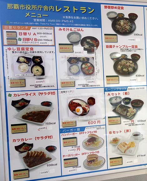 那覇市役所本庁舎レストラン(沖縄那覇)官公庁のレストランでいただく味噌汁定食