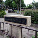 西巣鴨公園 カブトムシすべり台(東京大塚)懐かしき公園遊具の世界