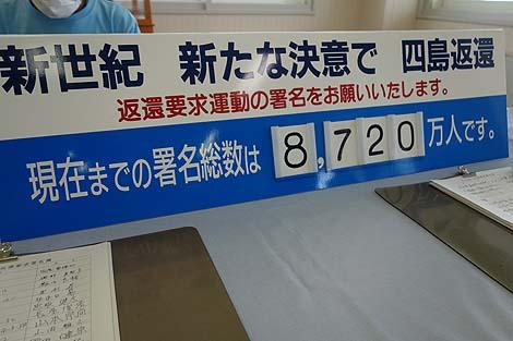 日本最東端の地で北方領土問題について考えてみる「納沙布岬・北方館・望郷の家」(北海道納沙布)