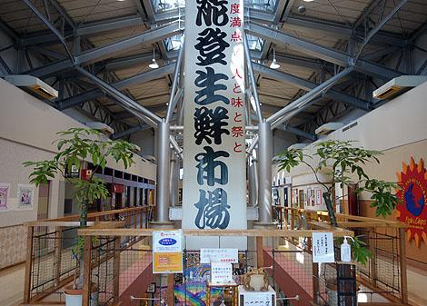 道の駅併設の海鮮グルメ産直市場の規模としては全国有数か「能登食祭市場/道の駅・みなとオアシス」(石川七尾)