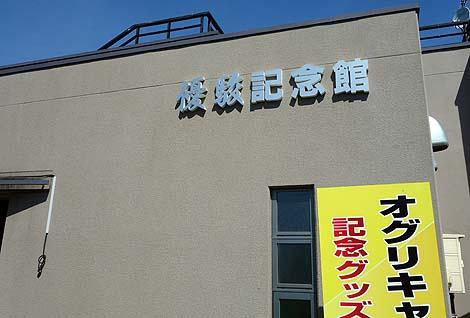 競馬ファンなら寄って損はない無料見学施設「優駿メモリアルパーク オグリキャップ号馬像」(北海道新冠町)