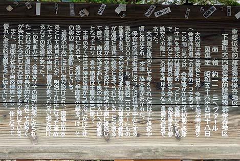 福島県の観光スポットの中でも1位2位を争うほどの人気スポット「国重要伝統的建造物群保存地区 大内宿」(福島会津)