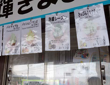 おっぱ乳業 道の駅許田やんばる物産センター店(沖縄名護)沖縄本島今帰仁村の乳牛のミルクたっぷりソフトクリーム