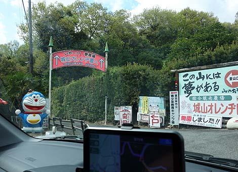 探偵ナイトスクープでもパラダイスで登場した山のオヤジの遊園地「城山オレンヂ園」(大阪富田林)前編